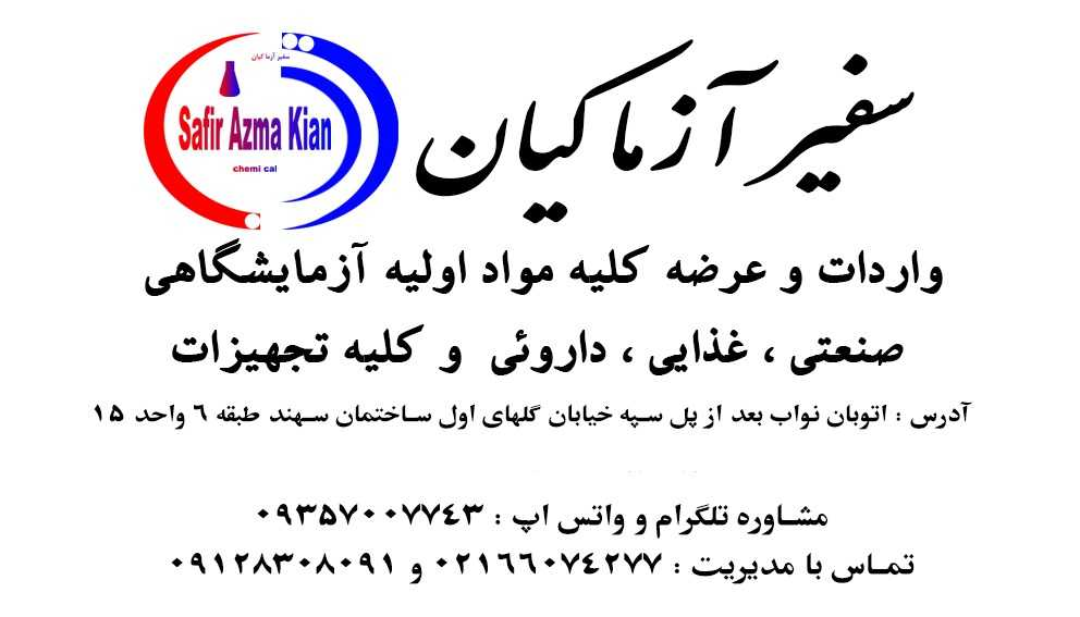 شرکت merck آلمان | نمایندگی شرکت merck در ایران | لیست محصولات شرکت مرک آلمان