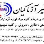 نمایندگی roche در ایران|شرکت roche|خرید roche|فروش roche|کیت roche|خرید کیت roche