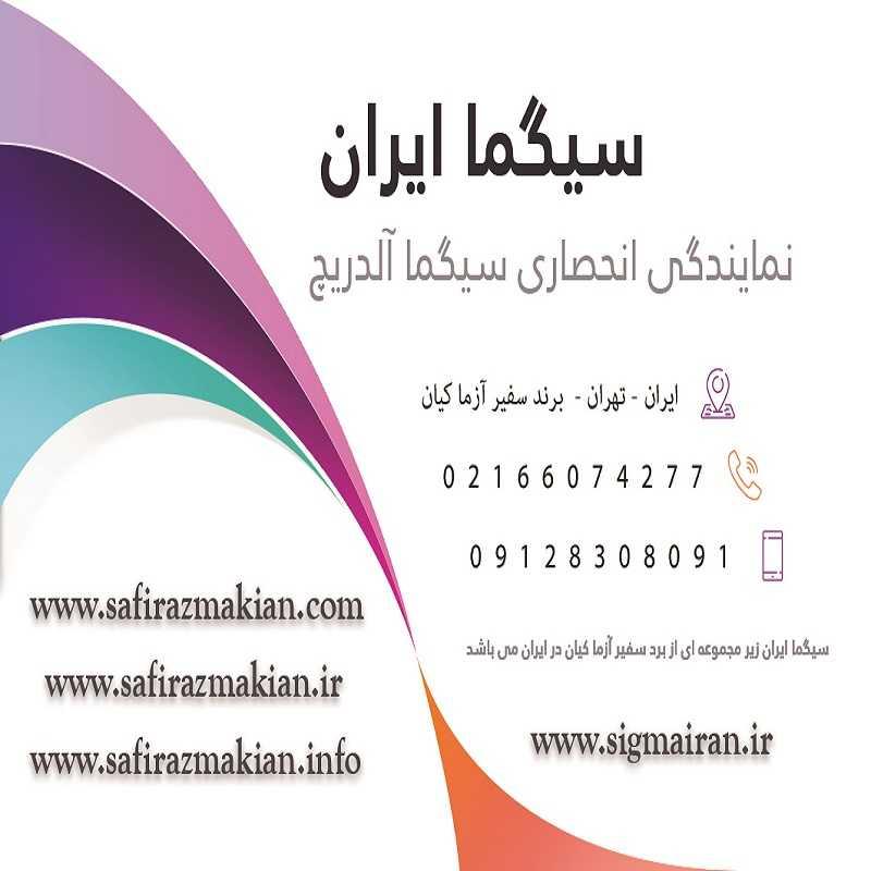 مواد شیمیایی سیگما آلدریچ   خرید مواد شیمیایی سیگما آلدریچ   نمایندگی دفتر مرکزی سیگما در ایران