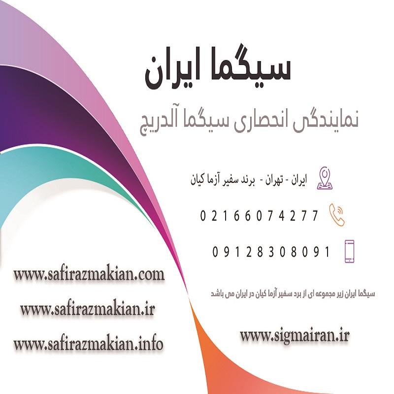 فروش انواع آنزیم های آزمایشگاهی با بهترین قیمت در سیگما ایران | نمایندگی های سیگما آلدریچ در ایران به تفکیک شهر به شهر
