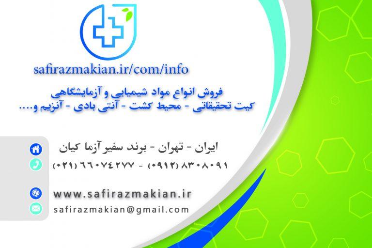 فروش ماده شیمیایی و آزمایشگاهی و فروش مواد شیمیایی و آزمایشگاهی